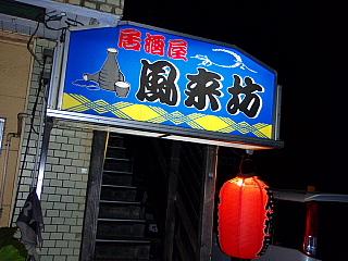100503furaibo01.jpg