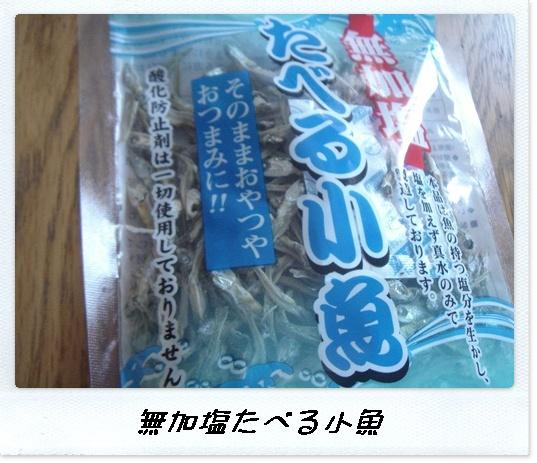 食べる小魚(無加塩)
