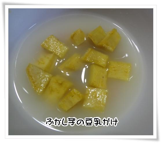 ふかし芋の豆乳がけ