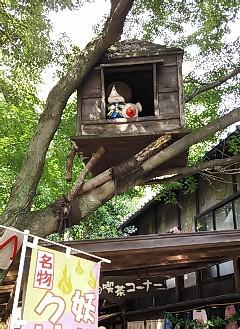 鬼太郎茶屋9