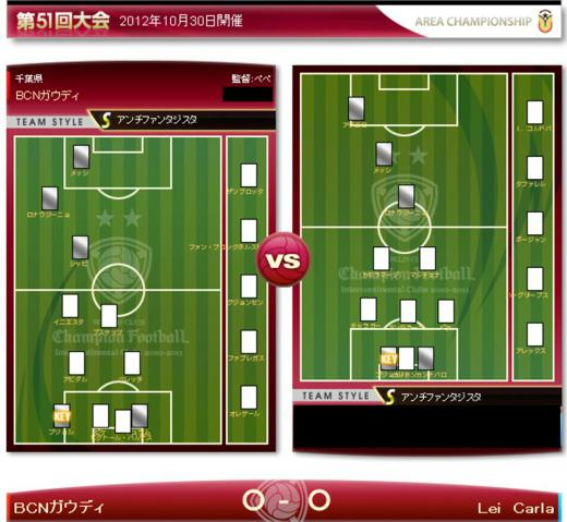 20121031エリア準決勝