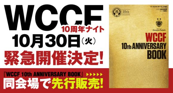 wccf_10th_sk.jpg