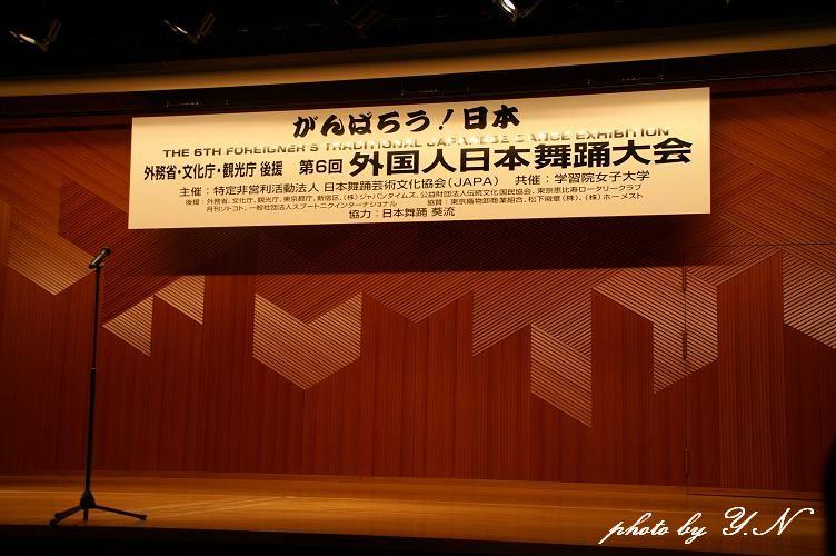 外国人日本舞踊大会 vol.19