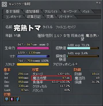 魔法攻撃97
