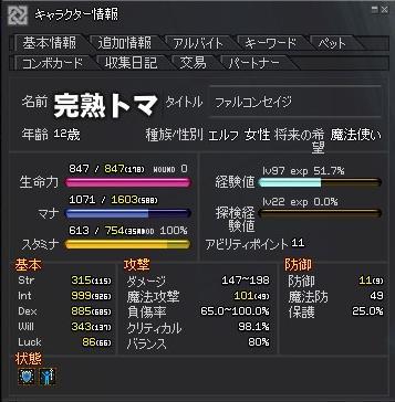 魔法攻撃101