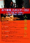 2012Takaatsu Kinoshita