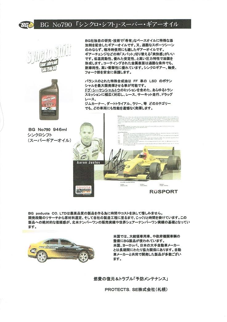 BG シンクロシフトⅡ No20140928