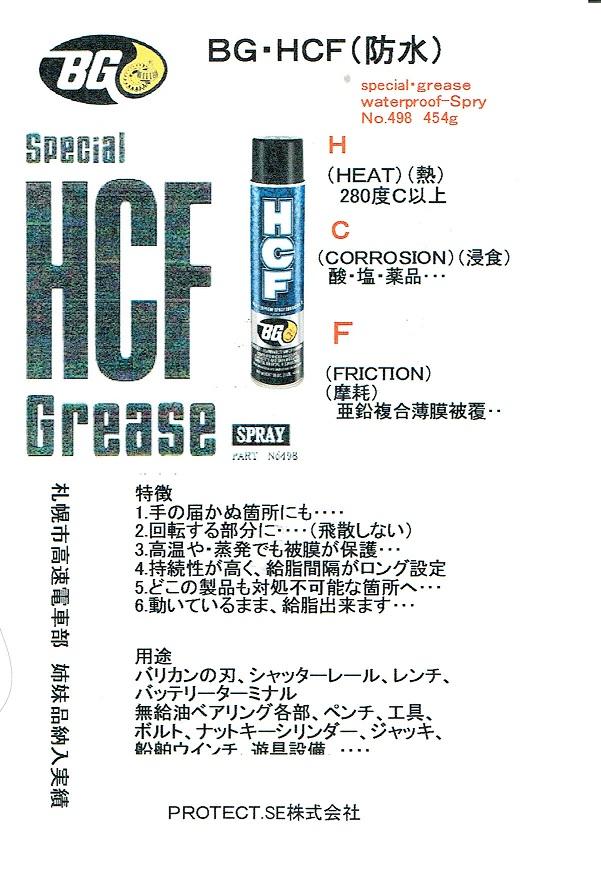 HCFgrease spray20141107_0001