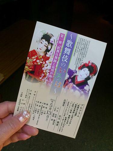 歌舞伎のいろは