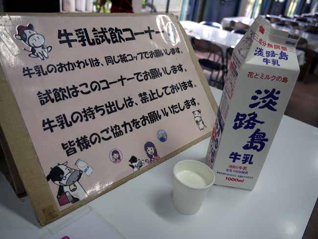 淡路島牛乳