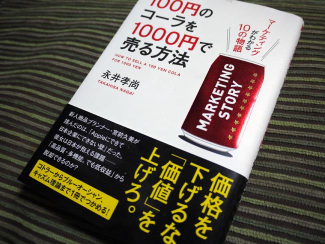 100円のコーラ1,000円で売る方法