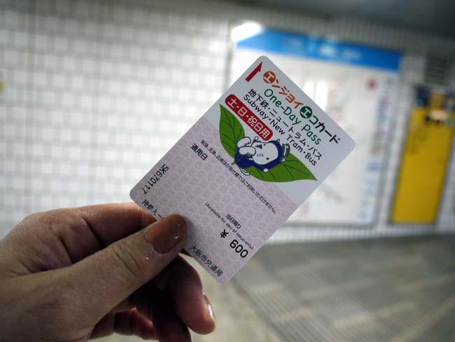 神戸・大阪・京都 長距離バスの旅