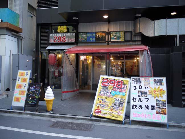 渋谷肉食男女革命居酒屋298