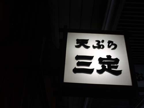 天ぷら 三定