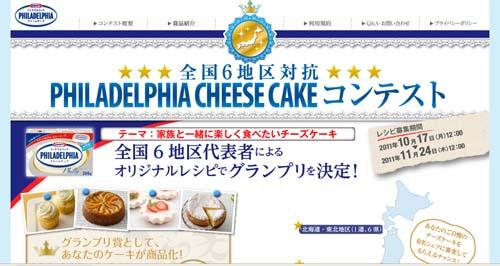 フィラデルフィアクリームチーズケーキ