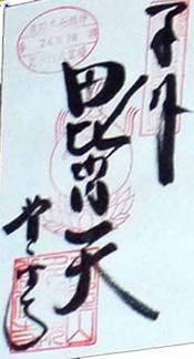 淡路島七福神めぐり