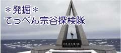 *発掘*てっぺん宗谷探検隊