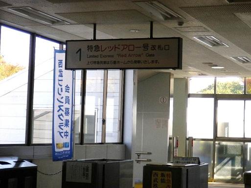 入間_レッドアロー