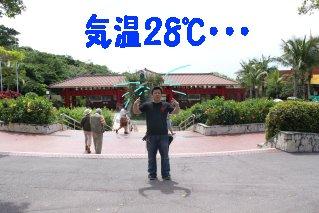 沖縄ワールドkkk