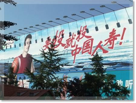 ナイキ・北京