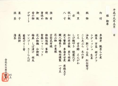 名古屋吉兆献立ブログ
