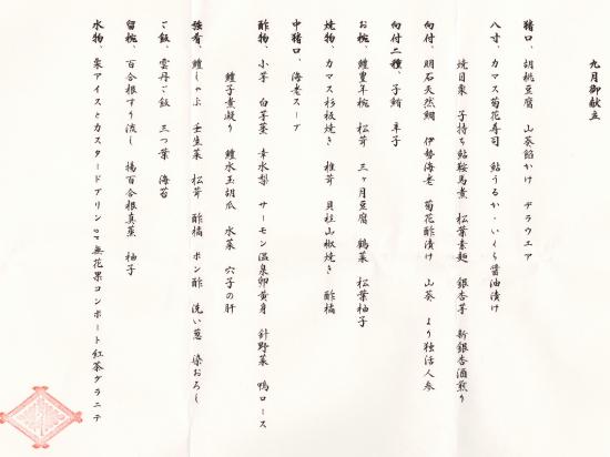 赤坂菊の井献立 ブログ