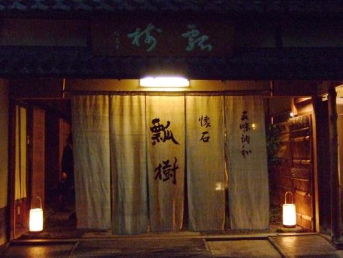 瓢樹玄関ブログ2