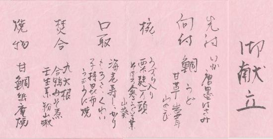辻留献立ブログ1