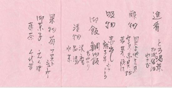 辻留献立ブログ2