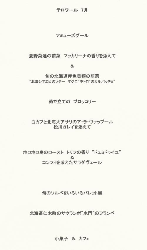 マッカリーナ献立 (2)ブログ