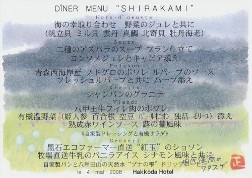 八甲田メニュー (2)ブログ