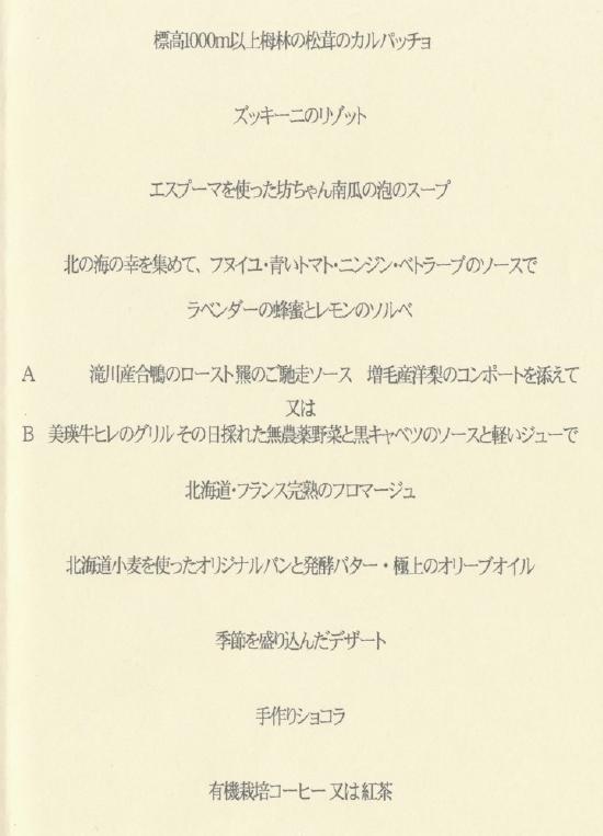 オリカメニュー (2)ブログ