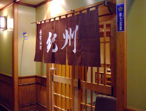 紀州暖簾ブログ