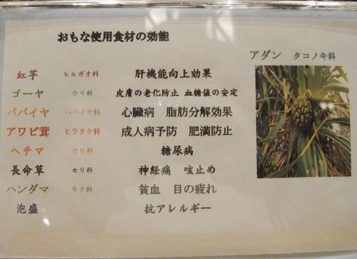 石焼野菜効能ブログ