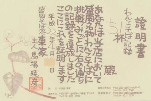 東家 証明書ブログ