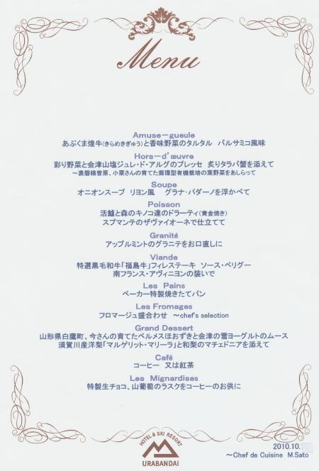磐梯メニュー (3)