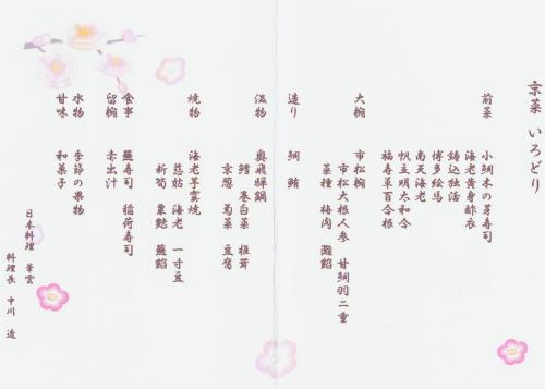 華雲メニュー