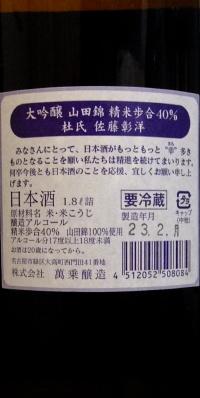 九平次ラベル (2)