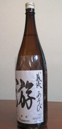 義侠遊 (2)
