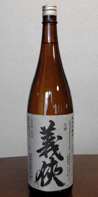 義侠生酒 (2)