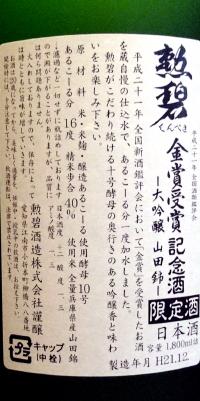勲碧ラベル (2)