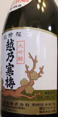 越乃寒梅大吟醸ラベル (2)