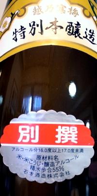 越乃寒梅ラベル (2)