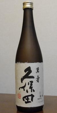 久保田萬壽 (2)