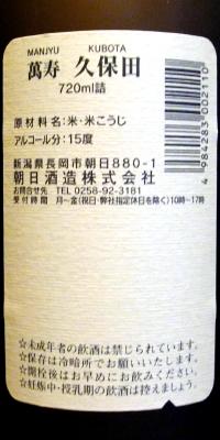 久保田萬壽ラベル (2)