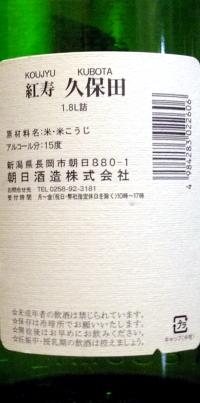 久保田紅壽ラベル (2)