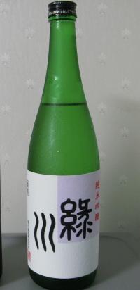 緑川緑 (2)