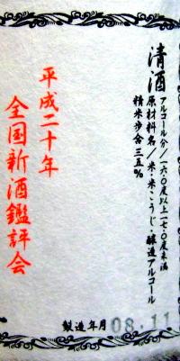 四季天領盃ラベル (2)