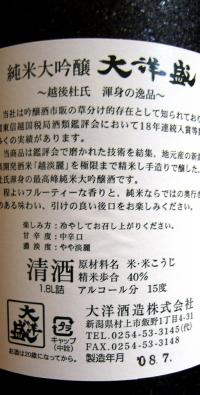 大洋盛ラベル (2)