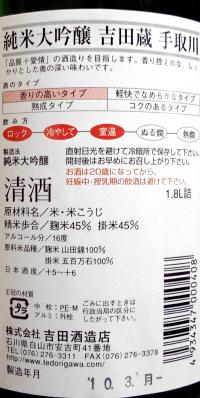 吉田蔵ラベル (2)